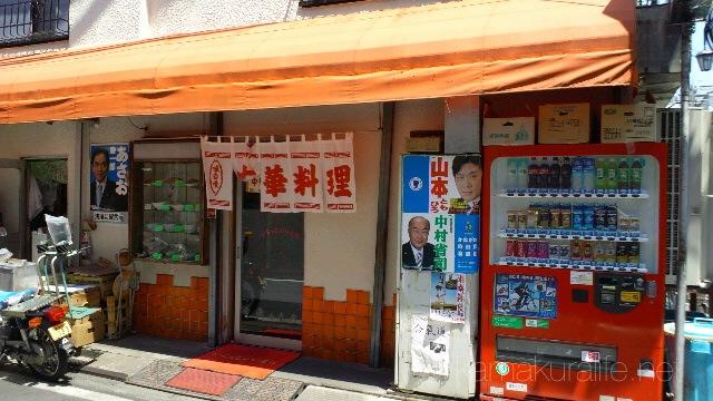 【大船 味喜】老舗の中華料理店は、名前が可愛らしい