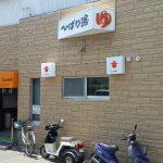 大船駅近くの癒しの湯:銭湯「ひばり湯」