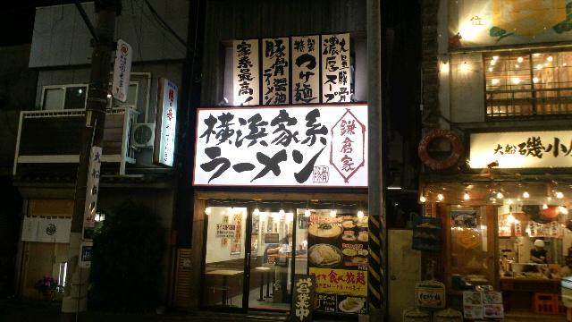 【鎌倉グルメ】大船の新たな家系ラーメン店「鎌倉家」