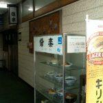 【稲村ガ崎 偕楽】稲村ケ崎駅前にある昔ながらの定食屋