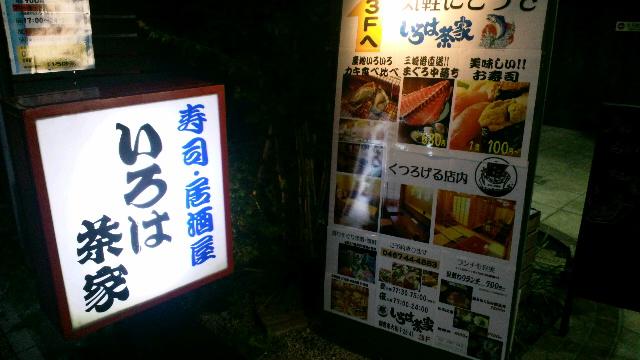 【大船 いろは茶家】トイレ付個室がある大船の寿司居酒屋