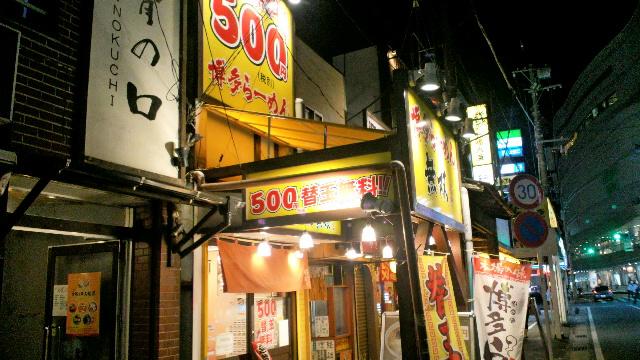 【大船 無双】大船で唯一の九州・博多系の豚骨ラーメン