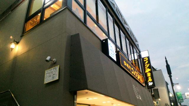 【鎌倉 コメダ珈琲】小町通りに名古屋の人気喫茶店があります