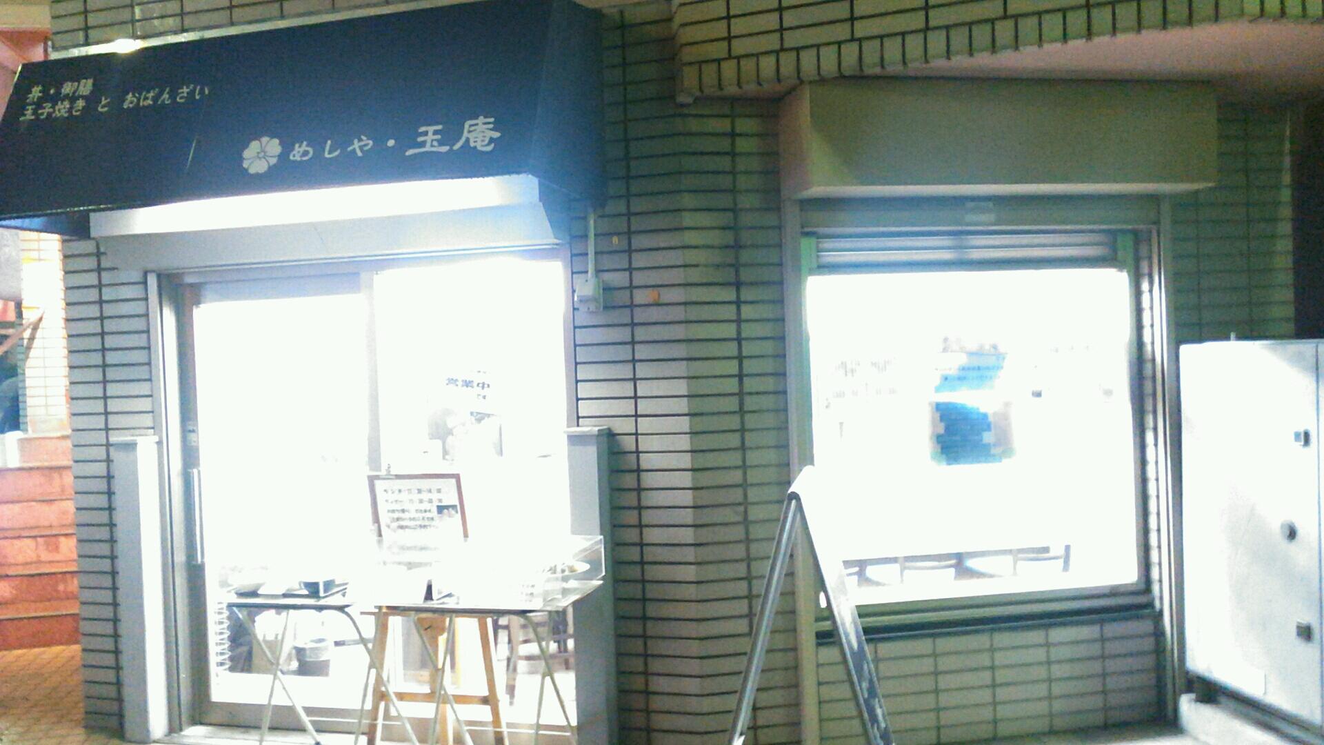 【大船 めしや玉庵】親子丼が名物の食堂が大船にあります