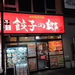 【大船 餃子の郷】大船で手頃な中華・西安料理を