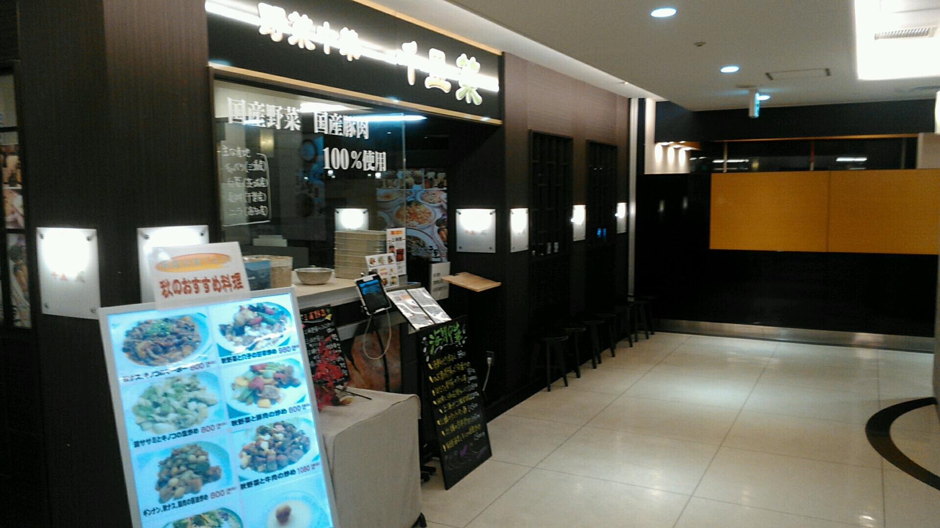【大船ルミネ 千里】駅ビル内の眺めのよい中華料理