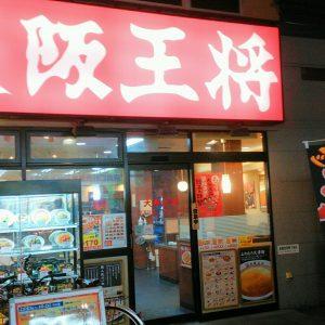 【大船 大阪王将】餃子の専門店がまた大船にオープン!