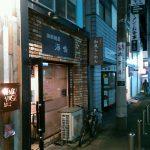 【鎌倉 海鳴】鎌倉駅から一番近い?ラーメン店です