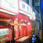 【大船 鎌倉飯店】大船の有名鰻屋姉妹店で中華料理を