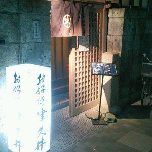 【鎌倉 津久井】鎌倉駅徒歩1分の古民家でお好み焼きを