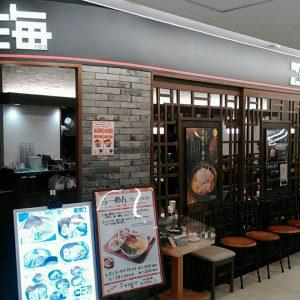 【大船 麺屋空海】駅ビルのルミネ内で女性客も多いラーメン店