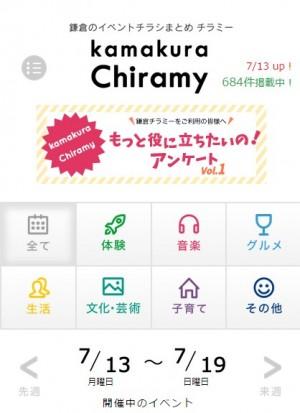 鎌倉チラミー