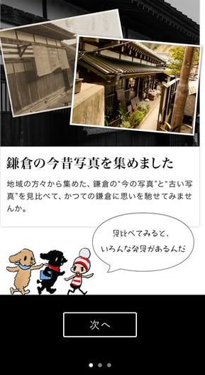 鎌倉今昔写真