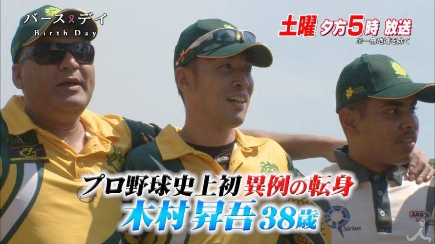 元広島カープの木村昇吾が日本代表に選ばれた【クリケット】とは?